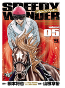 スピーディワンダー volume05(ヤングチャンピオン・コミックス)