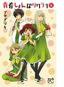 青春しょんぼりクラブ 4(プリンセス・コミックス)