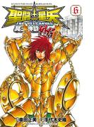 聖闘士星矢 THE LOST CANVAS 冥王神話外伝 6(少年チャンピオン・コミックス)