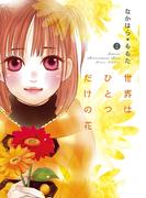 世界はひとつだけの花 2(MIU 恋愛MAX COMICS)