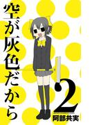 空が灰色だから 2(少年チャンピオン・コミックス)
