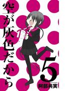 空が灰色だから 5(少年チャンピオン・コミックス)