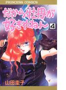 だから牡丹が好きやねん 4(プリンセス・コミックス)