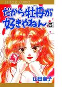 だから牡丹が好きやねん 6(プリンセス・コミックス)