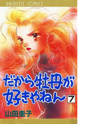 だから牡丹が好きやねん 7(プリンセス・コミックス)