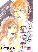 ドラマチック症候群 2(秋田コミックスエレガンス)