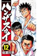 ハンザスカイ 12(少年チャンピオン・コミックス)