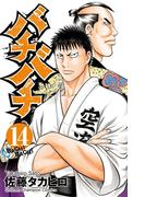 バチバチ 14(少年チャンピオン・コミックス)