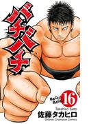 バチバチ 16(少年チャンピオン・コミックス)