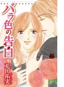 バラ色の告白(MIU 恋愛MAX COMICS)