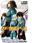 バーサスアース 4(少年チャンピオン・コミックス)