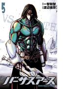 バーサスアース 5(少年チャンピオン・コミックス)