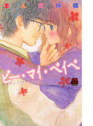 ビー・マイ・ベイベ 1(MIU 恋愛MAX COMICS)