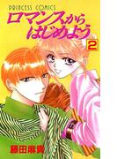 ロマンスからはじめよう 2(プリンセス・コミックス)