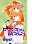 ロマンスからはじめよう 3(プリンセス・コミックス)