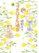 つづきはまた明日(4)(バーズコミックス ガールズコレクション)