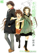 不可視戯トライアング(3)(バーズコミックス)