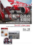 格安航空会社の日本開国