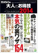 大人のお得技ベストカタログ2014(三才ムック)