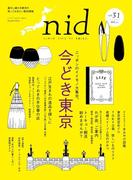 nid vol.31(MUSASHI BOOKS)