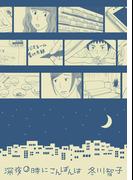 深夜0時にこんばんは(WEB連載空間「ぽこぽこ」)