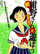 続・紺野さんと遊ぼう(F×COMICS)