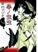 春ノ虫虫(F×COMICS)