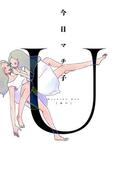 U[ユー](F×COMICS)