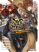 モンスターハンター 暁の誓い2(ファミ通文庫)