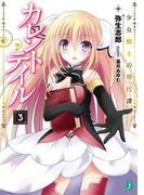 カレントテイル 3 少女騎士の現代譚(MF文庫J)