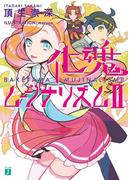 化魂ムジナリズム II(MF文庫J)