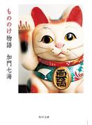 もののけ物語(角川文庫)