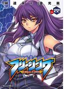 フリージング22(ヴァルキリーコミックス)