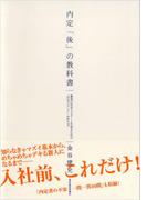 内定「後」の教科書