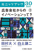 広告会社からのイノベーションって? (2) DENTSU DESIGN TALK(カドカワ・ミニッツブック)