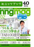 「つくる」とニコニコ学会β 月刊ニコニコ学会β 02(カドカワ・ミニッツブック)