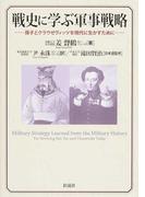 戦史に学ぶ軍事戦略 孫子とクラウゼヴィッツを現代に生かすために