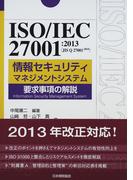ISO/IEC 27001:2013〈JIS Q 27001:2014〉情報セキュリティマネジメントシステム要求事項の解説