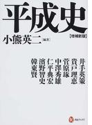 平成史 増補新版 (河出ブックス)(河出ブックス)