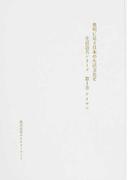 発明に見る日本の生活文化史 生活道具シリーズ 第1巻 アイロン