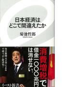 日本経済はどこで間違えたか (イースト新書)(イースト新書)