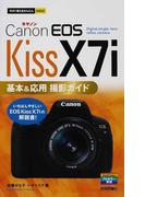 Canon EOS Kiss X7i基本&応用撮影ガイド (今すぐ使えるかんたんmini)