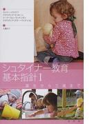 シュタイナー教育基本指針 1 誕生から三歳まで