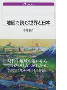 地図で読む世界と日本
