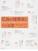 広島の建築家とつくる家 風土に合った新しい家づくり