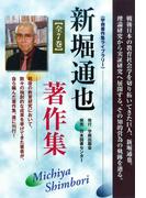 新堀通也著作集 1〜7 7巻セット