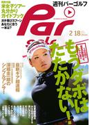 週刊パーゴルフ 2014/2/18号