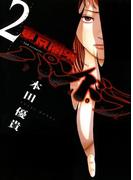 東京闇虫 -2nd scenario-パンドラ(2)(ヤングアニマル)