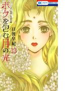 ボクを包む月の光-ぼく地球(タマ)次世代編-(13)(花とゆめコミックス)