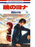 暁のヨナ(11)(花とゆめコミックス)